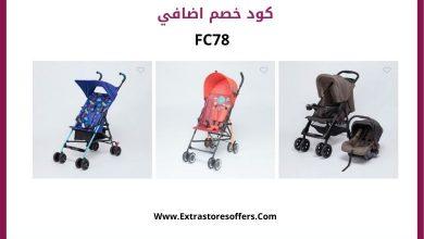 Photo of افضل عربات اطفال سنتربوينت ثقيلة وخفيفة