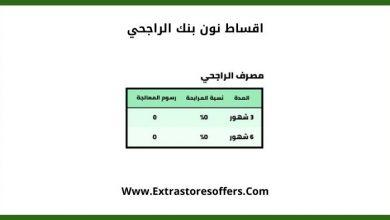 Photo of اقساط نون بنك الراجحي تقرير مفصل عن التقسيط