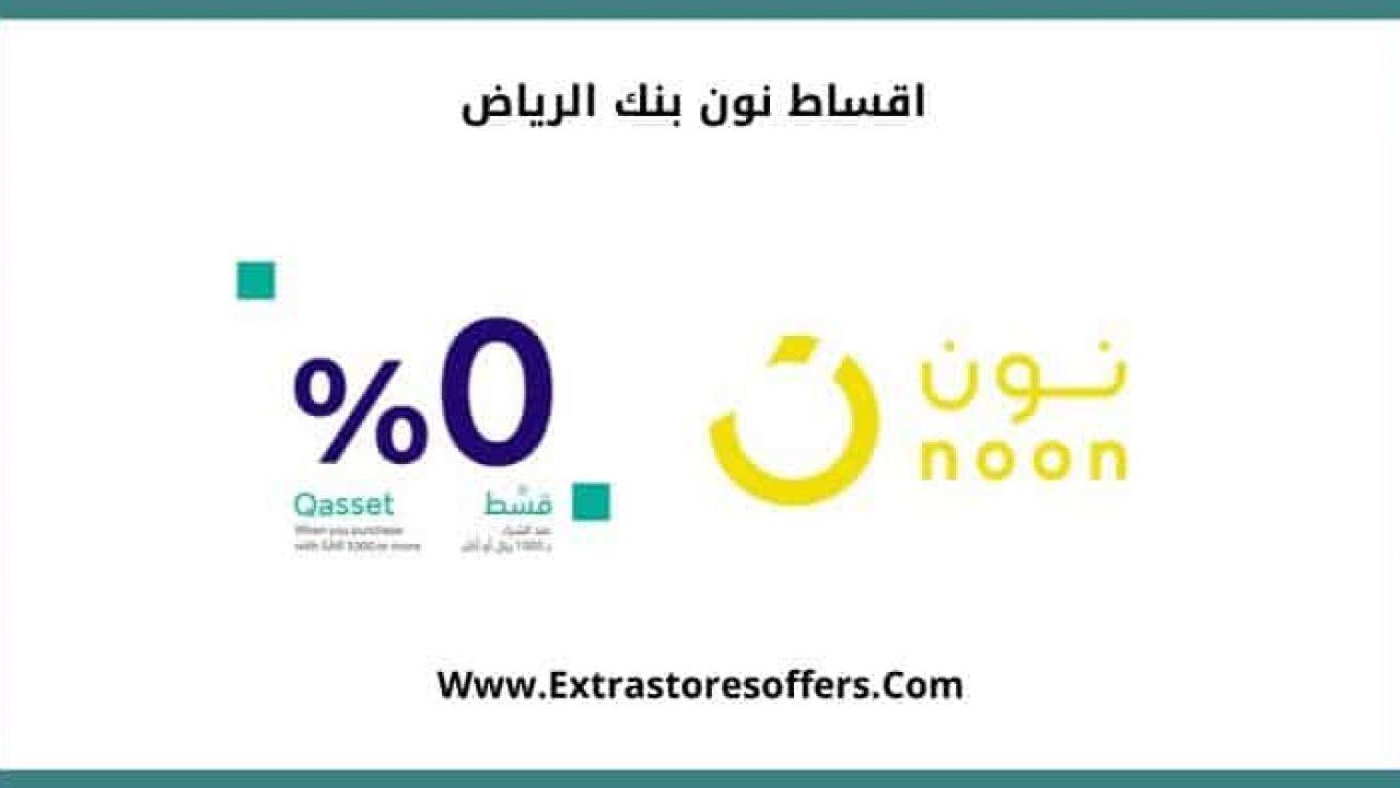 اقساط نون بنك الرياض واهم الاسئلة الشائعة موقع نون للتسوق Extrastoresoffers