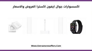 Photo of اكسسوارات جوال ايفون اكسترا العروض والاسعار