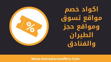 Photo of اكواد خصم لمواقع التسوق ومواقع حجز الطيران والفنادق