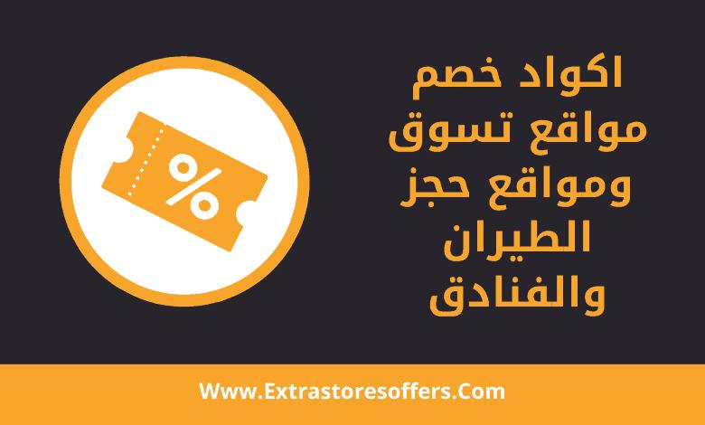 اكواد خصم لمواقع التسوق ومواقع حجز الطيران والفنادق