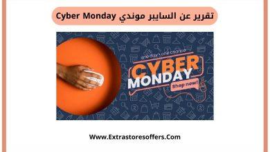 Photo of السايبر موندي Cyber Monday