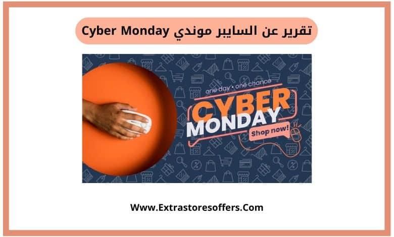 السايبر موندي Cyber Monday