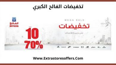 Photo of تخفيضات الفالح الكبري خصم من 10% الى 70%