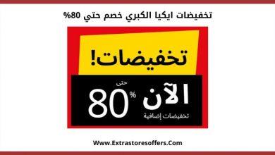 Photo of تخفيضات ايكيا الكبري خصم حتي 80%