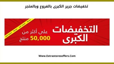 Photo of تخفيضات جرير الكبرى بالفروع وبالمتجر الالكتروني