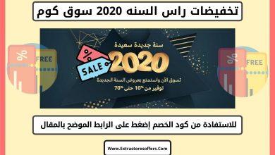 Photo of تخفيضات راس السنه 2020 سوق كوم