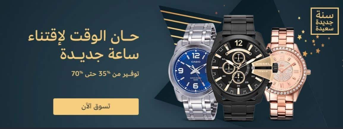 تخفيضات راس السنة souq.com ساعات