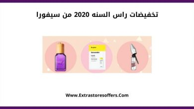 Photo of تخفيضات راس السنه 2020 من سيفورا
