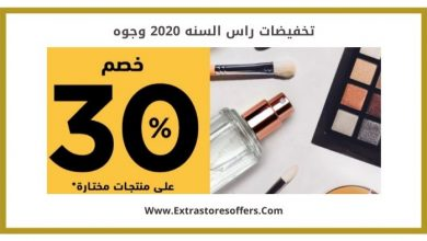 Photo of تخفيضات راس السنه 2020 وجوه