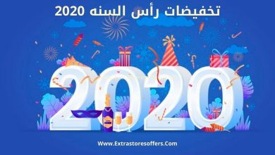 Photo of تخفيضات راس السنه 2020 ومجموعة كوبونات خصم