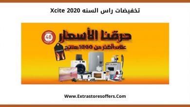 Photo of تخفيضات راس السنه 2020 xcite