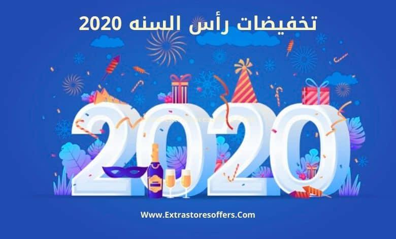 تخفيضات راس السنه 2020