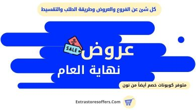 Photo of تخفيضات نهاية السنه 2019 اكسترا بالفروع وبالمتجر