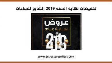 Photo of تخفيضات نهاية السنه 2019 الشايع للساعات