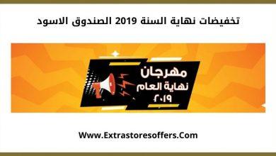Photo of تخفيضات نهاية السنه 2019 الصندوق الاسود