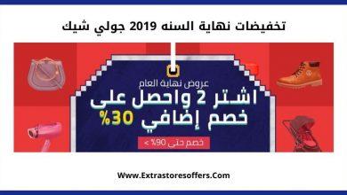 Photo of تخفيضات نهاية السنه 2019 جولي شيك