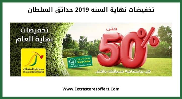 تخفيضات نهاية السنه 2019 حدائق السلطان