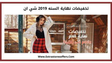 Photo of تخفيضات نهاية السنه 2019 شي ان