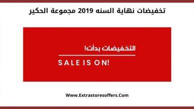 Photo of تخفيضات نهاية السنه 2019 مجموعة الحكير