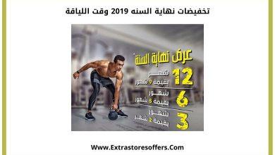 Photo of تخفيضات نهاية السنه 2019 وقت اللياقة