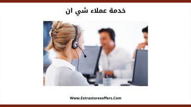 Photo of خدمة عملاء شي ان كافة طرق التواصل