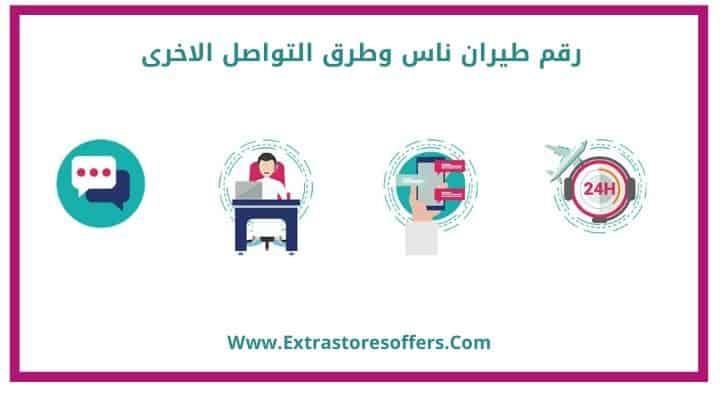 رقم طيران ناس وجميع طرق التواصل المتوفرة Extrastoresoffers