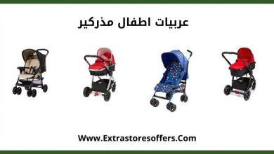 Photo of عربيات اطفال مذركير بجميع انواعها وكود خصم اضافي