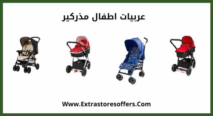 عربيات اطفال مذركير بجميع انواعها وكود خصم اضافي