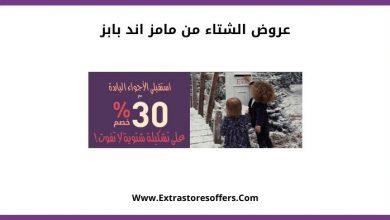 Photo of عروض الشتاء من مامز اند بابز