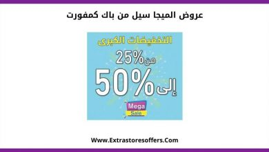 Photo of عروض الميجا سيل من باك كمفورت حتي 50%