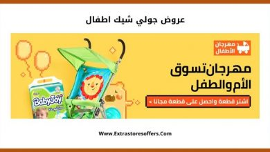 Photo of عروض جولي شيك اطفال عروض مهرجان الاطفال