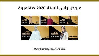 Photo of عروض راس السنة 2020 صفامروة