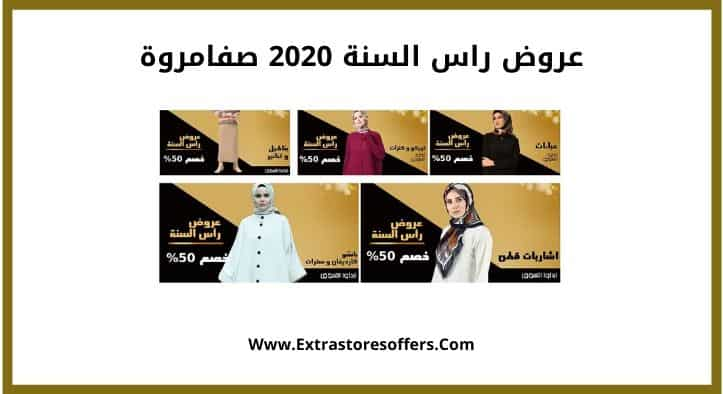 عروض راس السنة 2020 صفامروة