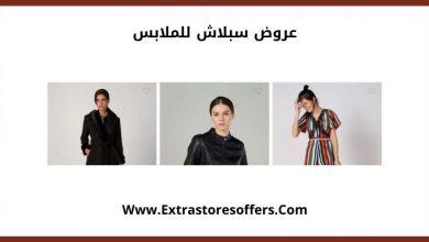 Photo of عروض سبلاش للملابس النسائية