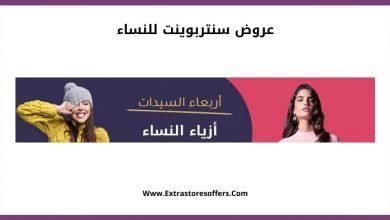 Photo of عروض سنتربوينت للنساء بافضل الاسعار والخصومات