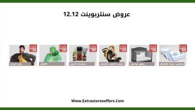 Photo of عروض سنتربوينت 12.12 ومتوفر كوبون خصم