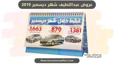 Photo of عروض عبداللطيف جميل تمويل سيارات جديدة ومستعملة