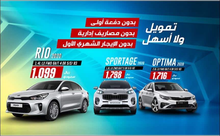 تمويل عبد اللطيف علي سيارات كايا