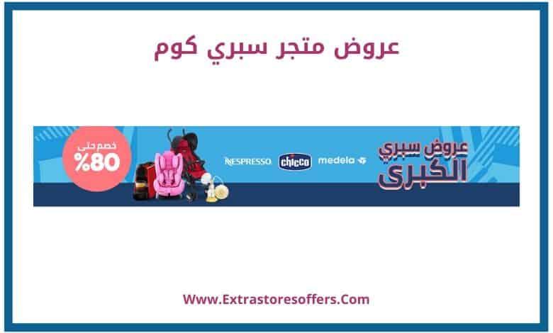 عروض متجر سبري الكبري