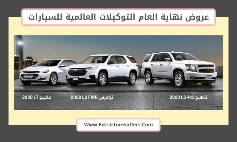 عروض نهاية العام التوكيلات العالمية للسيارات