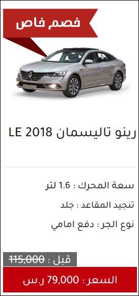 عروض نهاية العام صالح للسيارات