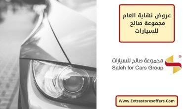 Photo of عروض نهاية العام صالح للسيارات