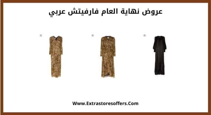 عروض نهاية العام فارفيتش عربي