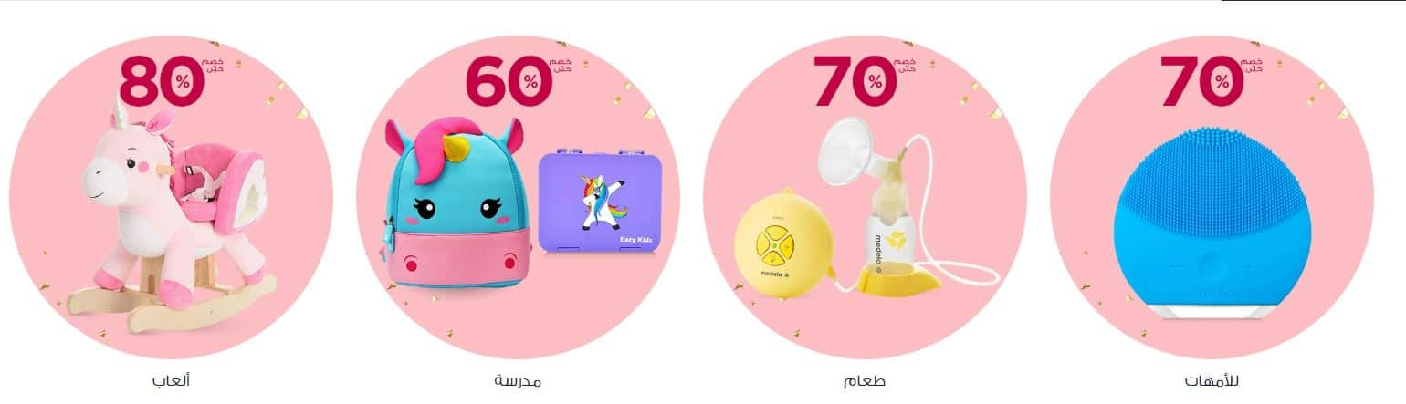 Year-end offers from Mumzworld