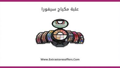 Photo of علبة مكياج سيفورا بافضل الاسعار