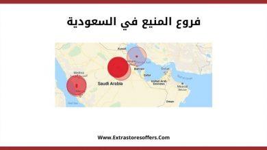 فروع المنيع في السعوديه