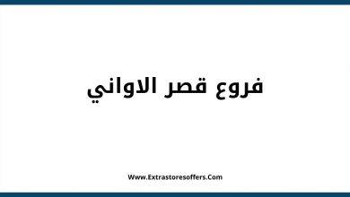 Photo of فروع قصر الاواني ومواعيد الدوام وارقام التواصل