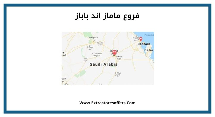 فروع ماماز اند باباز بارقام التواصل ومواعيد الدوام